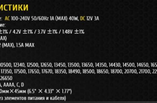 Обзор зарядки Nitecore SC4 с ручной настройкой тока от 300 до 3000mA.