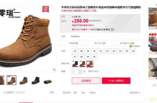 Китайские кожаные зимние ботинки