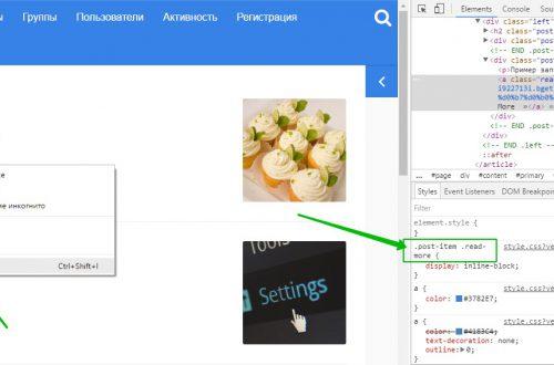 Скрыть на мобильных CSS код любой элемент сайта
