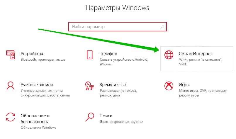 параметры windows интернет