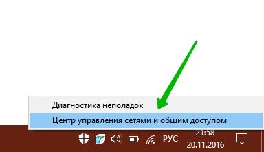 Инфракрасная связь Windows 10