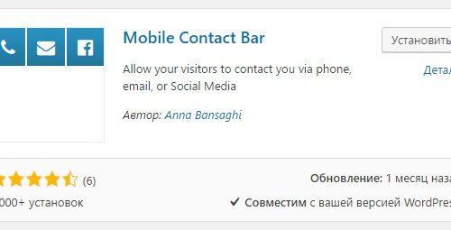 Mobile Contact Bar мобильная контакт панель сайт WordPress
