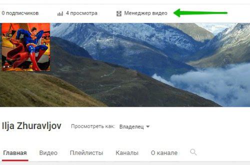 Как связать веб сайт с ютуб каналом YouTube (часть 11)