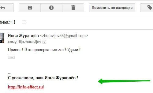 Добавить подпись в почту гугл Инструкция