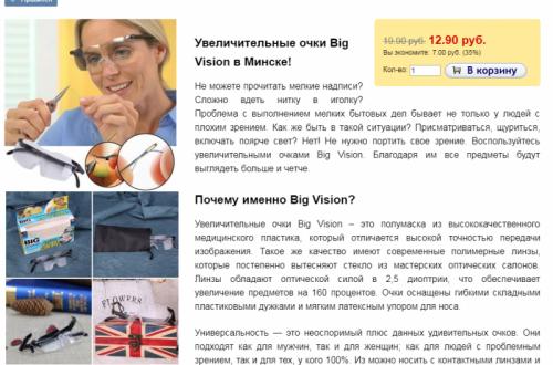 Увеличительные очки - как в телемагазине, только дешевле. Мечта старпёра-2