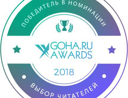 Результаты Goha Awards