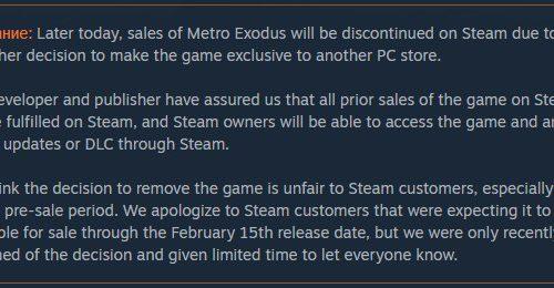Metro: Exodus — Игра станет эксклюзивом Epic Games Store
