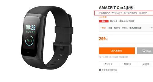 В Китае стартовали продажи фитнес-браслета Xiaomi Huami Amazfit Cor 2: NFC и 20 дней автономности за $44