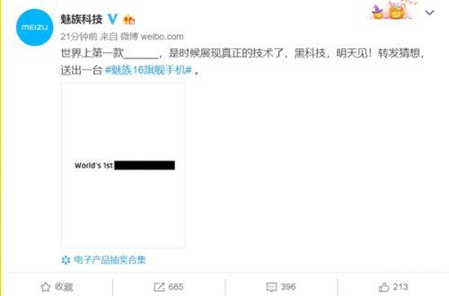 Meizu обещает представить завтра «первый в мире смартфон без отверстий»