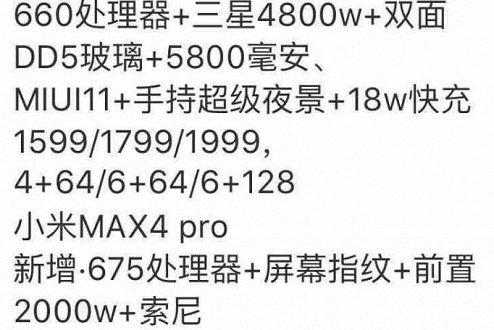 Опубликованы характеристики и цены смартфонов Xiaomi Mi Max 4 и Mi Max 4 Pro: экраны диагональю 7,2 дюйма, SoC Snapdragon 660 и 675, 48-мегапиксельные камеры