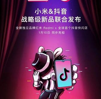 Xiaomi объявила о партнерстве с TikTok