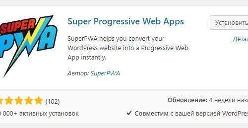 Добавить на главный экран смартфона плагин WordPress