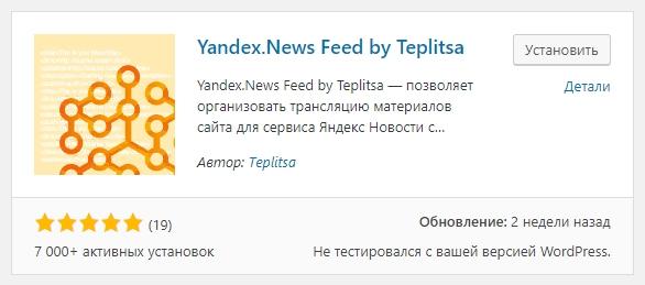 Турбо страницы Яндекс плагины WordPress RSS