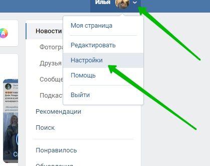 Как изменить ссылку на страницу в ВК