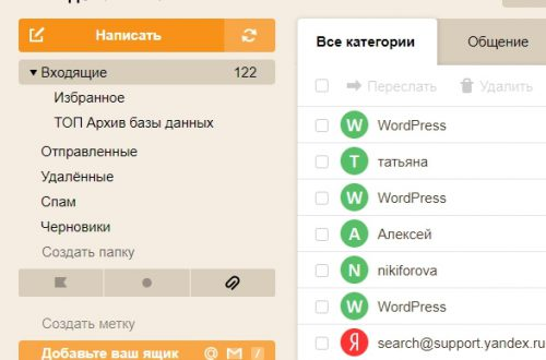 Как отписаться от рассылки на почту Яндекс