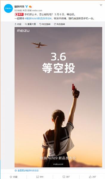 Официально: Meizu Note 9, метящий на звание главного конкурента Redmi Note 7 Pro, представят 6 марта