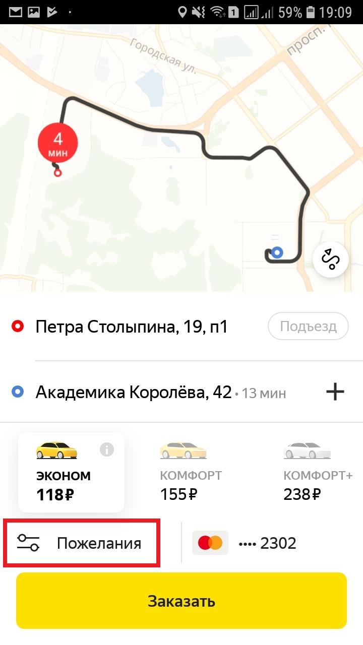 Как заказать Яндекс такси другому человеку
