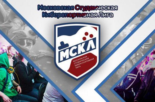 Стартовал 9-й сезон Московской студенческой киберспортивной лиги
