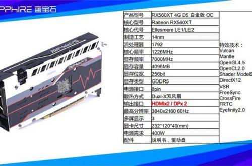 Неожиданно: видеокарта AMD Radeon RX 560XT получила на 40% больше потоковых процессоров, чем RX 560X