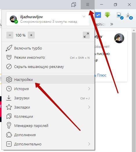 Как убрать Яндекс коллекции в браузере