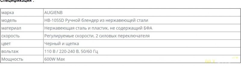 Погружной блендер из нержавеющей стали AUGIENB HB-105SD 4-в-1 (тест мясом)