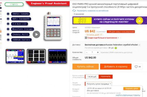 Осциллограф DSO FNIRSI PRO (5MHz/20MSPS) за $39