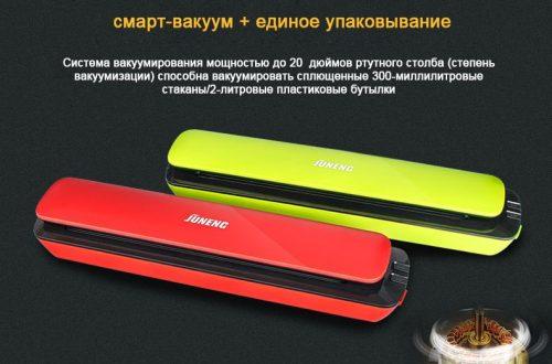 Вакуумный упаковщик JUNENG E1800-C и опыт его использования