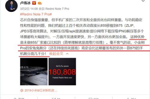 Не такой, как все: в Redmi Note 7 Pro используется серьезно доработанная платформа Snapdragon 675
