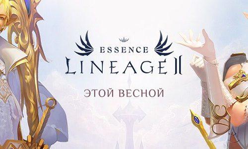 Анонсирована бесплатная версия Lineage 2 Essence