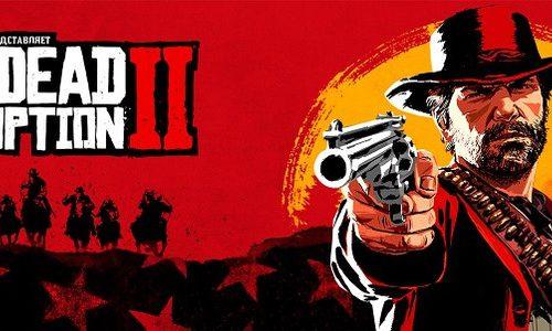 Утекла дата выхода Red Dead Redemption 2 на ПК. Игра не выйдет в Steam