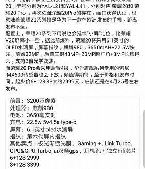Как Huawei P30 и P30 Pro, только гораздо дешевле: опубликованы характеристики, стоимость дата анонса смартфонов Honor 20 и Honor 20 Pro