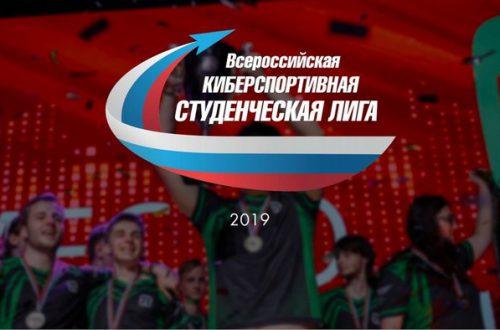 Объявлена дата проведения финала Всероссийской киберспортивной студенческой лиги