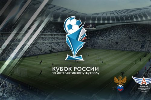 Объявлена дата финала Кубка России по киберфутболу 2019