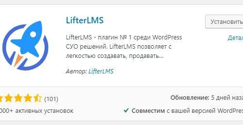 Плагин обучения онлайн курсов для WordPress