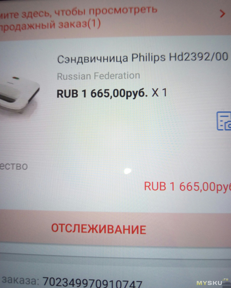 Сэндвичница Philips HD2392/00