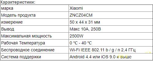 Умная Wi-Fi розетка Xiaomi Mi Smart Power Plug за 9,89$