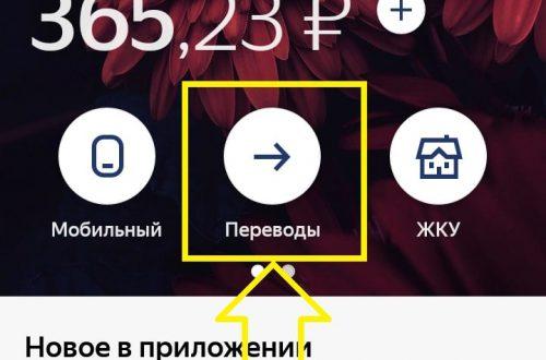 Как перевести с Яндекс денег на киви кошелёк