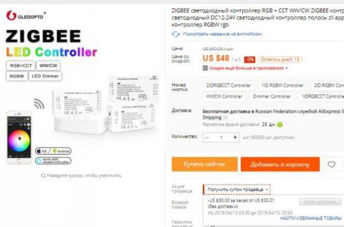 Умный контроллер для светодиодной ленты ZIGBEE Light Link RGB/CCT WW/CW за $18