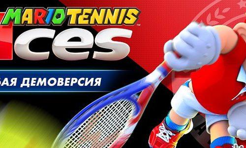 Скачайте особую демо Mario Tennis Aces бесплатно