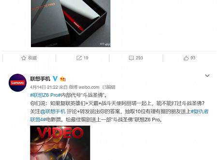 Стало известно кодовое имя смартфона Lenovo Z6 Pro