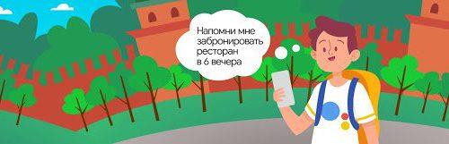Ассистент по-русски. Российский Google Assistant получил массу новых функций