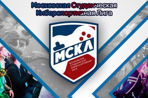 Завершились соревнования в рамках Московской студенческой киберспортивной лиги