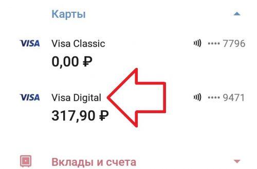 Как узнать номер цифровой карты Сбербанка онлайн