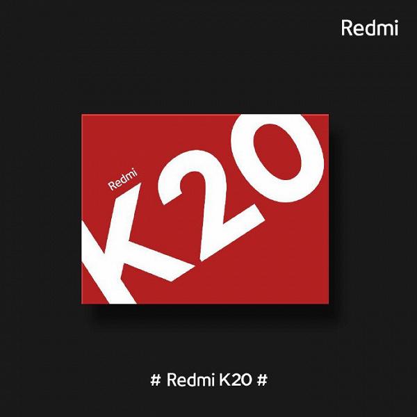 Боксёрские перчатки прилагаются. Xiaomi оригинально приглашает на презентацию «убийственного» флагмана Redmi K20