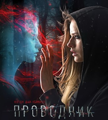 """Российский фильм ужасов """"Проводник"""" получил приз на кинофестивале в Афинах"""