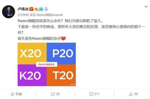 Вице-президент Xiaomi намекает на то, что нового флагмана Redmi хватит всем, а также предлагает выбрать его название из четырех вариантов