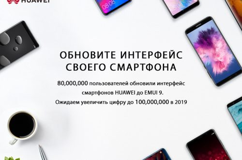 Huawei назвала сроки выпуска EMUI 9 для пользователей смартфонов в России
