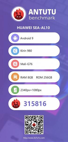 Топовая платформа и 256 ГБ флэш-памяти — в AnTuTu засветился смартфон Huawei Nova 5 Pro