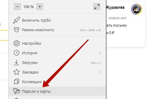 Как узнать пароль от электронной почты gmail гугл