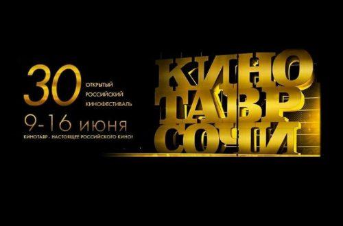 """В Сочи стартует юбилейный 30-й """"Кинотавр"""""""